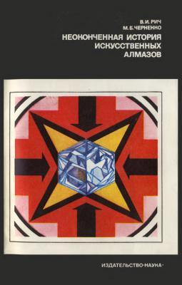 Рич В.И., Черненко М.Б. Неоконченная история искусственных алмазов