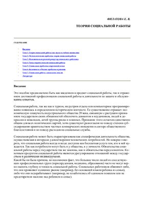 Филатова Е.В. Теория социальной работы
