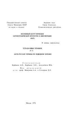Англо-русские термины по подводному бурению