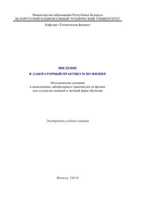 Хорунжий И.А. и др. (сост.) Введение в лабораторный практикум по физике