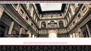 Галерея Уффицы во Флоренции как Культурная Индустрия