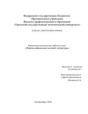 Перевод официально-деловой литературы