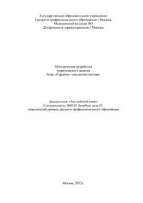 Моцкявичене О.Ф. Методическая разработка теоретического занятия Тема: Сердечно - сосудистая система