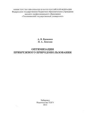 Вдовенко А.В., Лепехин П.А. Оптимизация прибрежного природопользования