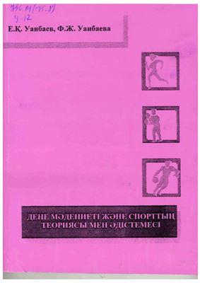 Уанбаев Е.Қ. Дене мәдениеті және спорттың теориясы мен әдістемесі