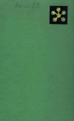Анохин П.К. Биология и нейрофизиология условного рефлекса