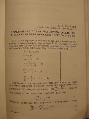 Беляева С.Д. Определение точки максимума давления в канале ствола артиллерийского орудия
