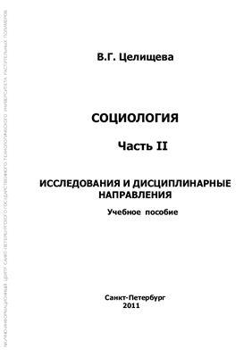 Целищева В.Г. Социология. Часть II. Исследования и дисциплинарные направления