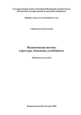 Краюшкин В.Г. Политическая система: структура, типология, устойчивость