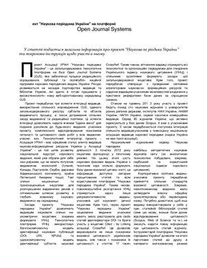 Соловяненко Д. Проект Наукова періодика України на платформі Open Journal Systems