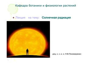 Презентация - Солнечная радиация