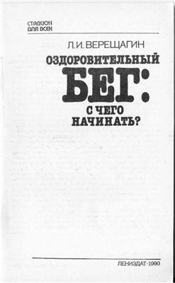 Верещагин Л.И. Оздоровительный бег: с чего начинать?