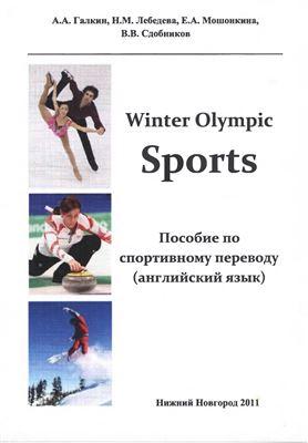 Сдобников В.В. (ред.). Winter Olympic Sports: Пособие по спортивному переводу