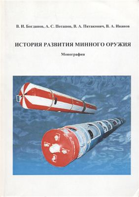 Богданов В.И., Потапов А.С., Пятакович В.А., Иванов В.А. История развития минного оружия