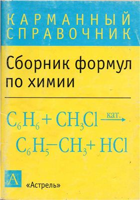 Леенсон И.А. Сборник формул по химии. Карманный справочник
