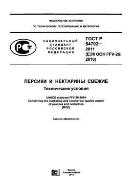 ГОСТ Р 54702-2011 (ЕЭК OOH FFV-26: 2010) Персики и нектарины свежие. Технические условия