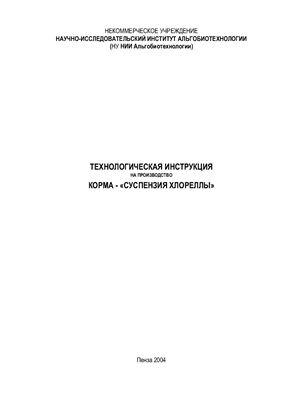 Технологическая инструкция на производство корма - суспензия хлореллы