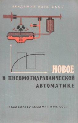 Айзерман М.А. (ред.) Новое в пневмо-гидравлической автоматике