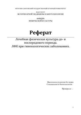 Реферат - Лечебная физическая культура до - и послеродового периода. ЛФК при гинекологических заболеваниях