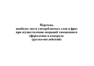 Русско-английский разговорник для таможенников