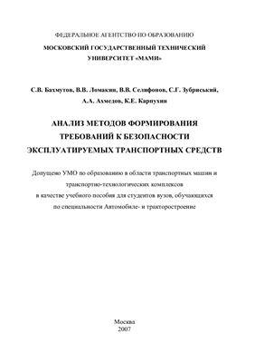Бахмутов С.В. и др. Анализ методов формированмя требований к безопасности эксплуатиуемых транспортных средств