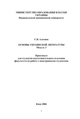 Алёхина С.В. Основы украинской литературы. Модуль 3