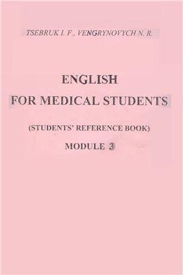Цебрук І.Ф., Венгринович Н.Р. English for medical students. Module 3