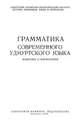 Грамматика современного удмуртского языка. Фонетика и морфология