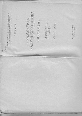 Очиров У.У. Грамматика калмыцкого языка. Синтаксис