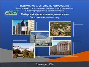 Презентация - Технология конструкционных материалов