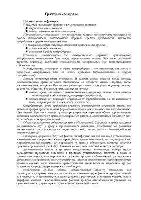 Егоров сергеев практикум по гражданскому праву решение задач решить задачу егэ теория вероятности