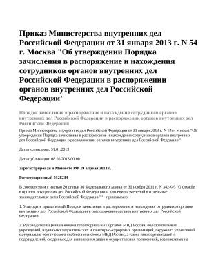 Приказ Министерства внутренних дел Российской Федерации от 31 января 2013 г. N 54