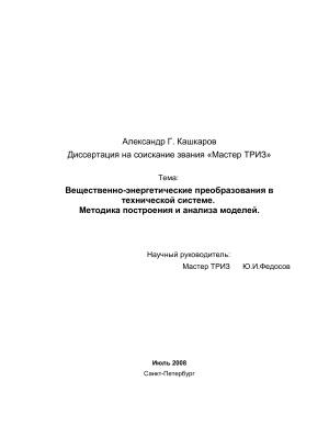 Кашкаров А.Г. Вещественно - энергетические преобразования в технической системе. Методика построения и анализа моделей