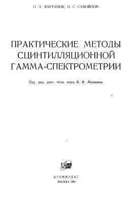 Вартанов Н.А., Самойлов П.С. Практические методы сцинтилляционной гамма-спектрометрии