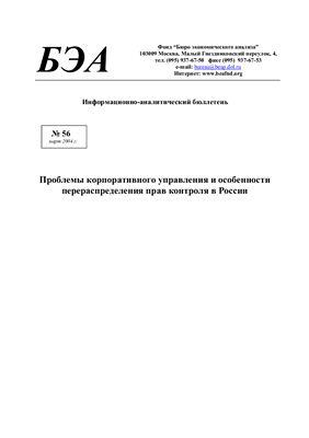 Шаститко А.Е. Проблемы корпоративного управления и особенности перераспределения прав контроля в России