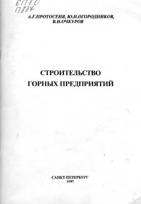 Протосеня А.Г. Строительство горных предприятий