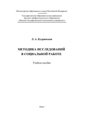 Кудринская, Л.А. Методика исследований в социальной работе