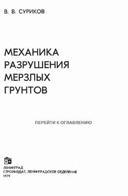 Суриков В.В. Механика разрушения мерзлых грунтов