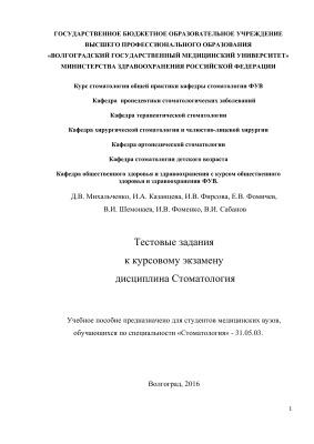 Михальченко Д.В. и др. Тестовые задания к курсовому экзамену дисциплина Стоматология