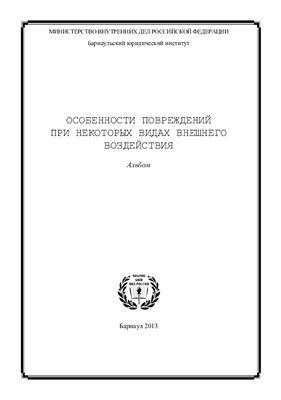 Бойко Ю.Л., Остробородов В.В. Особенности повреждений при некоторых видах внешнего воздействия