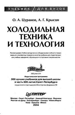 Цуранов О.А., Крысин А.Г. Холодильная техника и технология