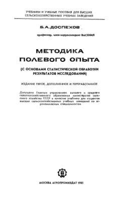 Доспехов Б.А. Методика полевого опыта (с основами статистической обработки результатов исследования)
