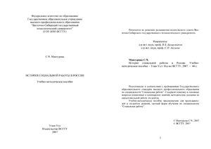 Мантурова С.Ч. История социальной работы в России