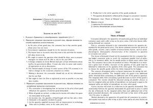 Глушенкова Е.В. Английский язык для студентов экономических специальностей