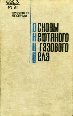 Муравьев В.М., Середа Н.Г. Основы нефтяного и газового дела