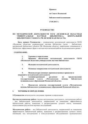 Руководство по методической деятельности ГБУК Псковская областная универсальная научная библиотека