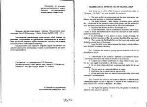 Князькова Л.И. Перевод научно-технических текстов