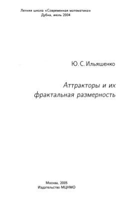 Ильяшенко Ю.С. Аттракторы и их фрактальная размерность