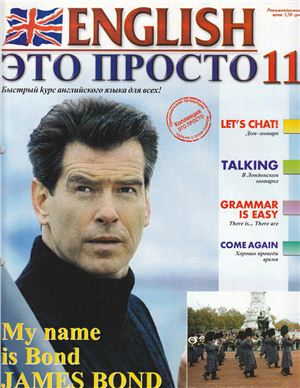 English - это просто 2003 №11