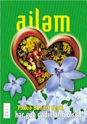 Журнал - Ail?m 2005 №6